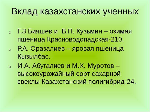 Вклад казахстанских ученных Г.З Бияшев и В.П. Кузьмин – озимая пшеница Красно...