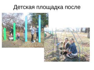 Детская площадка после