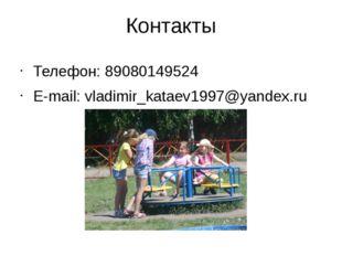 Контакты Телефон: 89080149524 E-mail: vladimir_kataev1997@yandex.ru