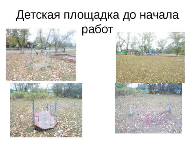 Детская площадка до начала работ