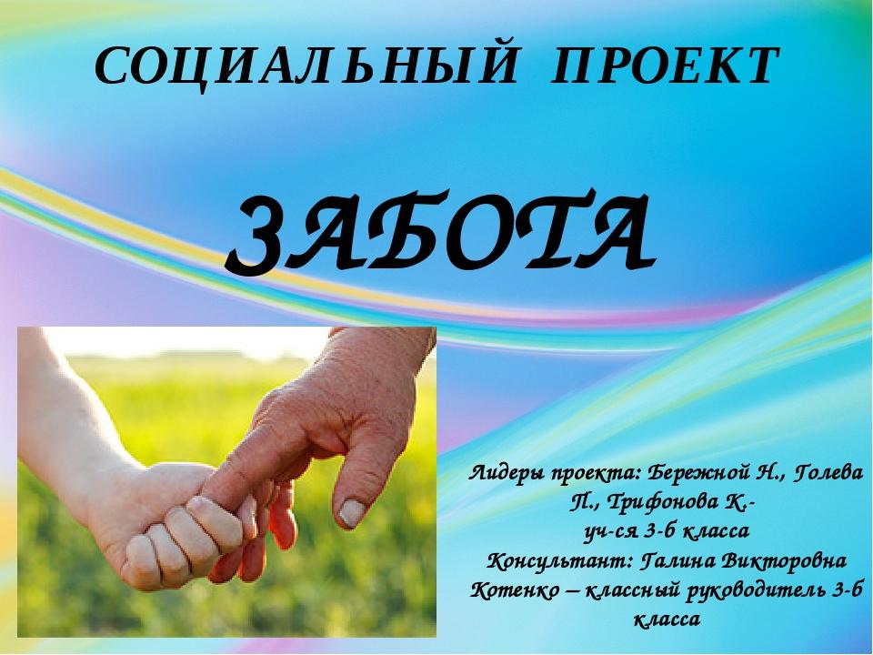 Лидеры проекта: Бережной Н., Голева П., Трифонова К.- уч-ся 3-б класса Консу...