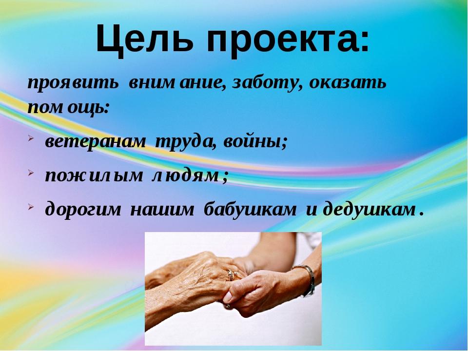 проявить внимание, заботу, оказать помощь: ветеранам труда, войны; пожилым лю...