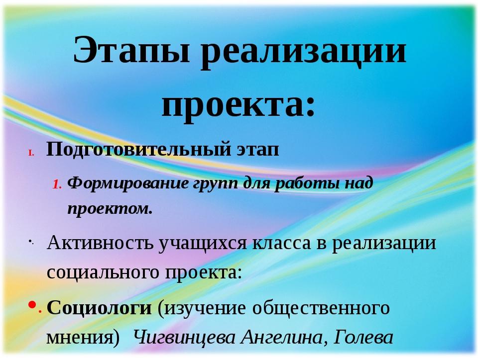Этапы реализации проекта: Подготовительный этап Формирование групп для работ...