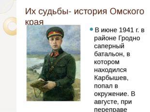 Их судьбы- история Омского края В июне 1941 г. в районе Гродно саперный батал
