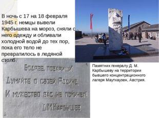 . В ночь с 17 на 18 февраля 1945 г. немцы вывели Карбышева на мороз, сняли с