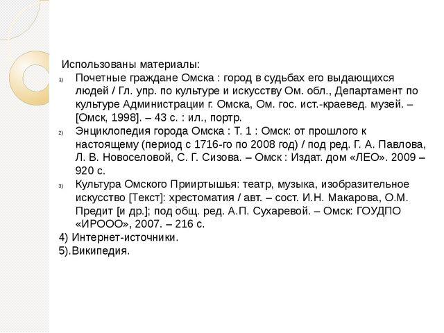 Использованы материалы: Почетные граждане Омска : город в судьбах его выдающ...