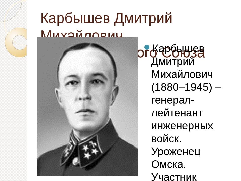 Карбышев Дмитрий Михайлович Герой Советского Союза Карбышев Дмитрий Михайлови...