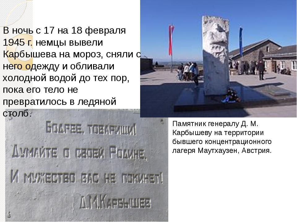 . В ночь с 17 на 18 февраля 1945 г. немцы вывели Карбышева на мороз, сняли с...