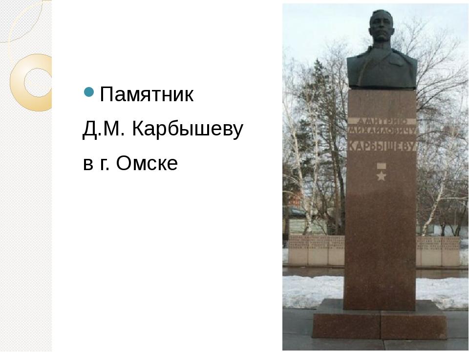 Памятник Д.М. Карбышеву в г. Омске
