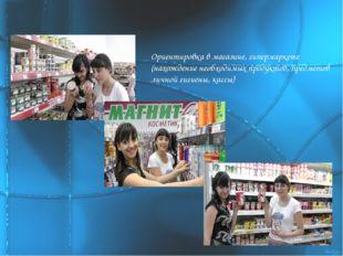 Ориентировка в магазине, гипермаркете (нахождение необходимых продуктов, пред