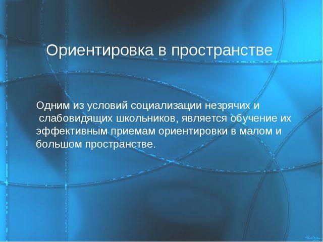 Ориентировка в пространстве Одним из условий социализации незрячих и слабовид...