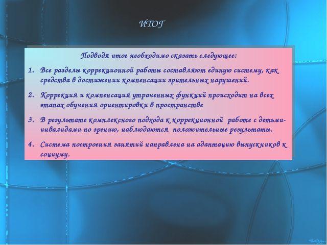 ИТОГ Подводя итог необходимо сказать следующее: Все разделы коррекционной раб...