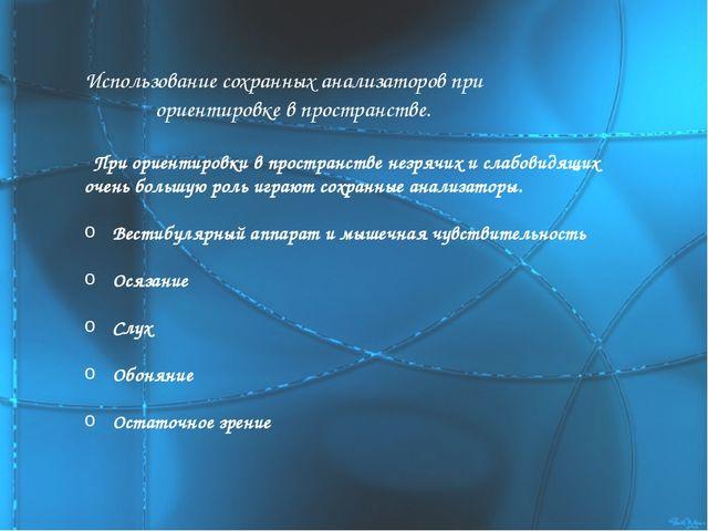 Использование сохранных анализаторов при ориентировке в пространстве. При ор...