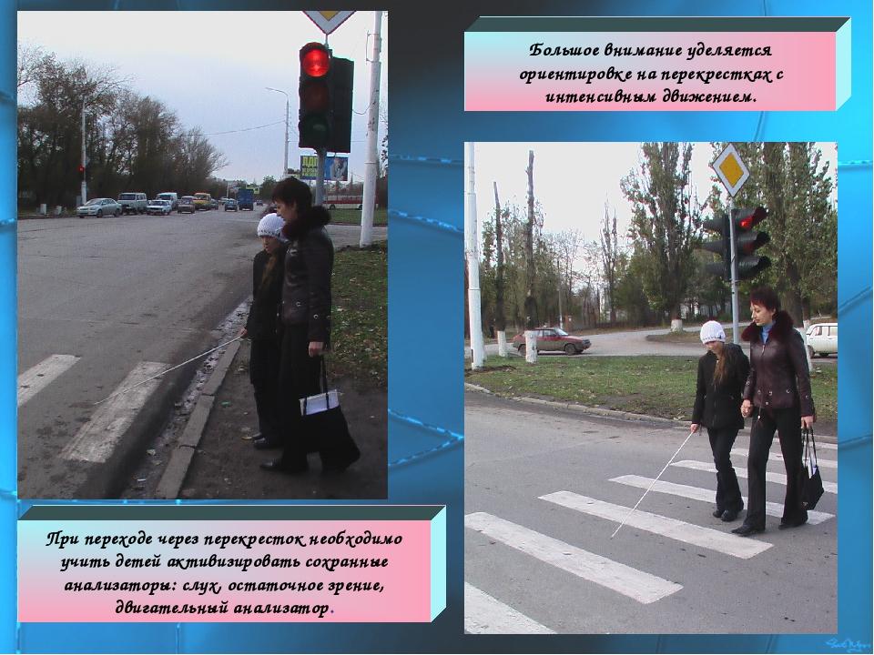 Большое внимание уделяется ориентировке на перекрестках с интенсивным движени...