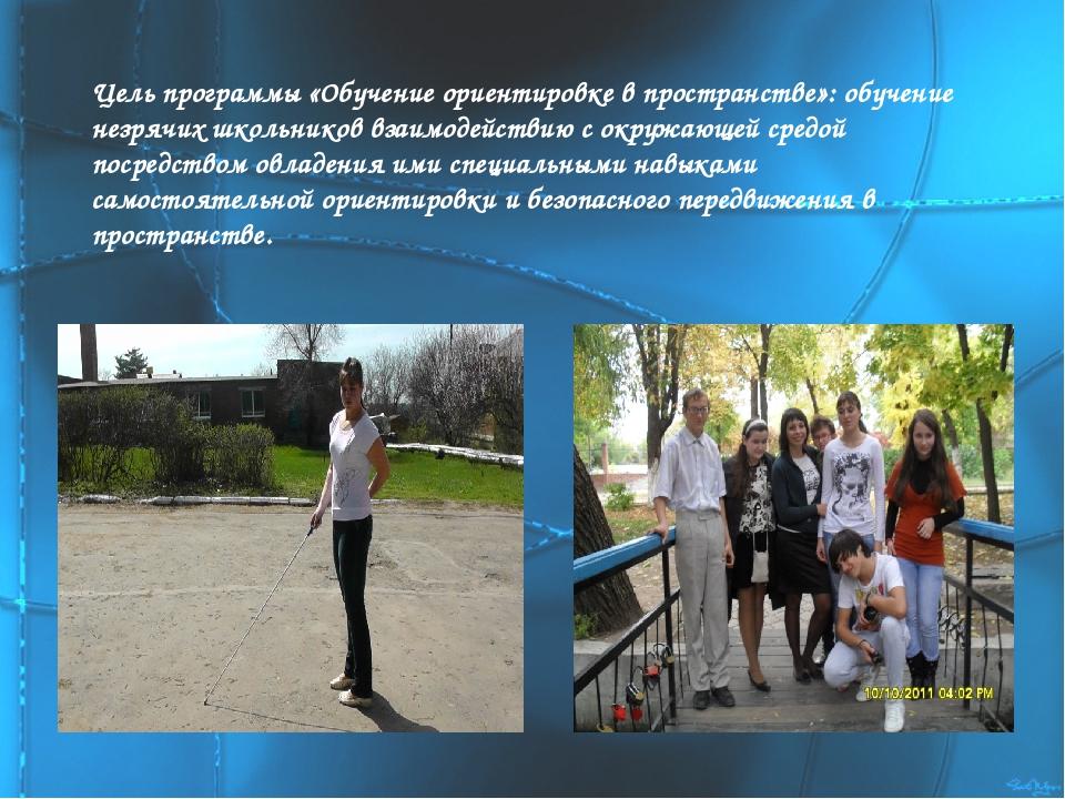 Цель программы «Обучение ориентировке в пространстве»: обучение незрячих школ...