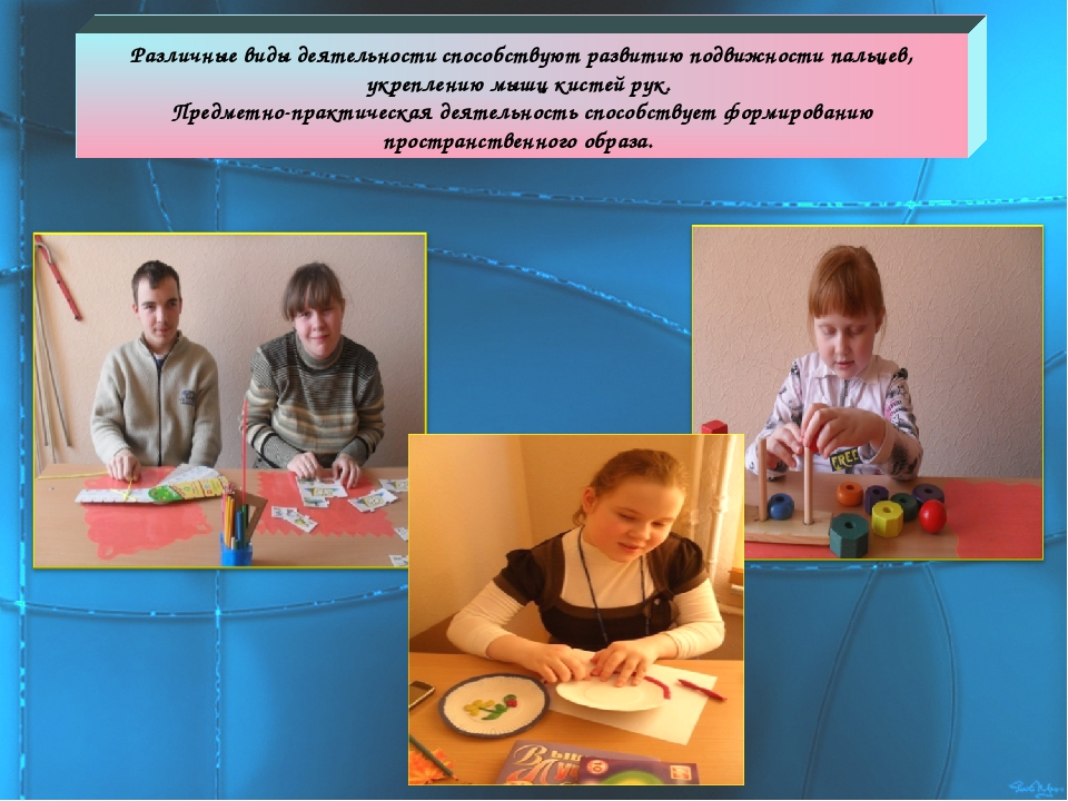 Предметно-практическая деятельность Различные виды деятельности способствуют...