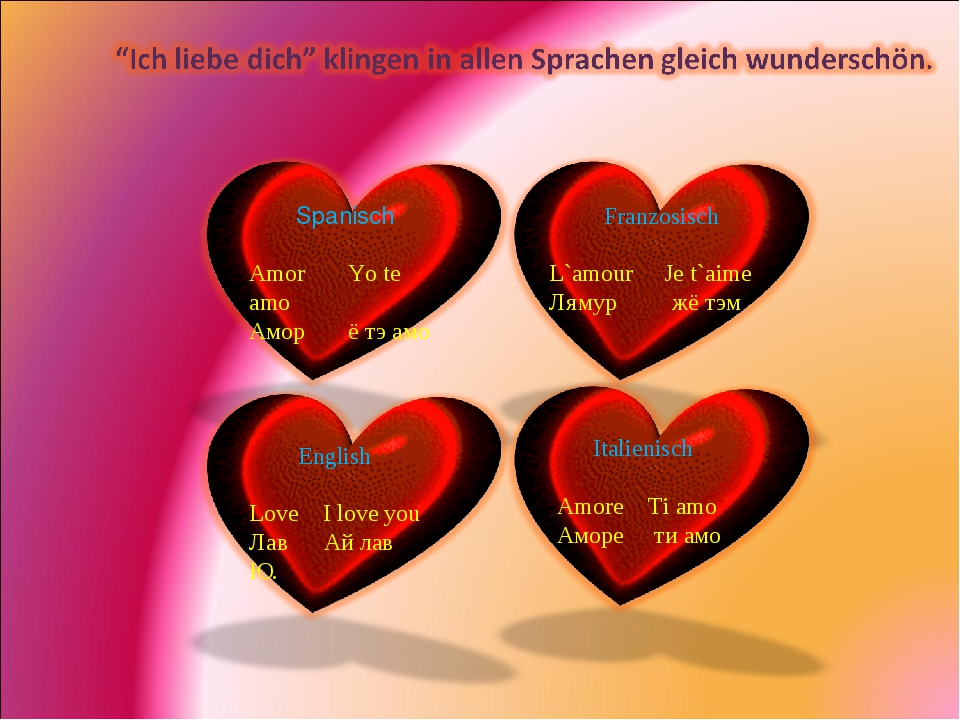 Spanisch Amor Yo te amo Амор ё тэ амо Franzosisch L`amour Je t`aime Лямур жё...