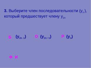 3. Выберите член последовательности (уn ), который предшествует члену y2n Р (