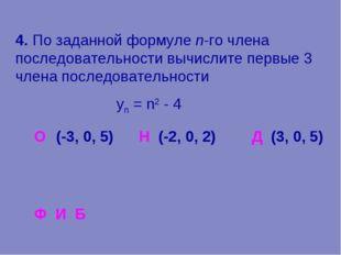 4. По заданной формуле n-го члена последовательности вычислите первые 3 члена