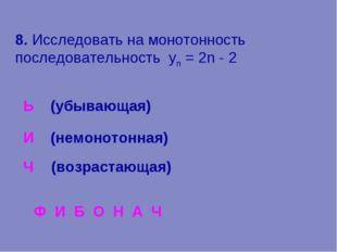 8. Исследовать на монотонность последовательность yn = 2n - 2 Ь (убывающая) И