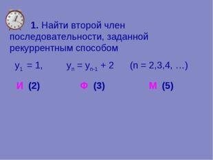 1. Найти второй член последовательности, заданной рекуррентным способом у1 =
