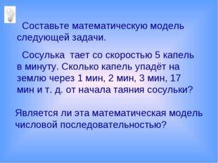Составьте математическую модель следующей задачи. Сосулька тает со скоростью