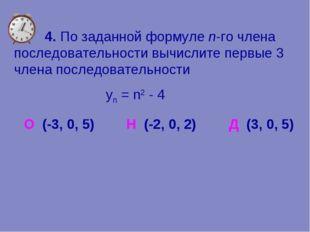 4. По заданной формуле n-го члена последовательности вычислите первые 3 член
