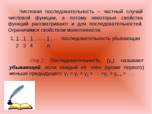 Числовая последовательность – частный случай числовой функции, а потому неко...