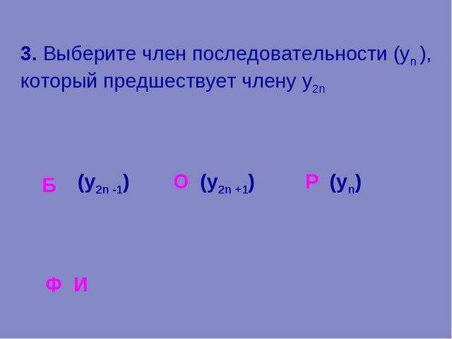 3. Выберите член последовательности (уn ), который предшествует члену y2n Р (...