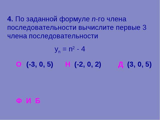 4. По заданной формуле n-го члена последовательности вычислите первые 3 члена...