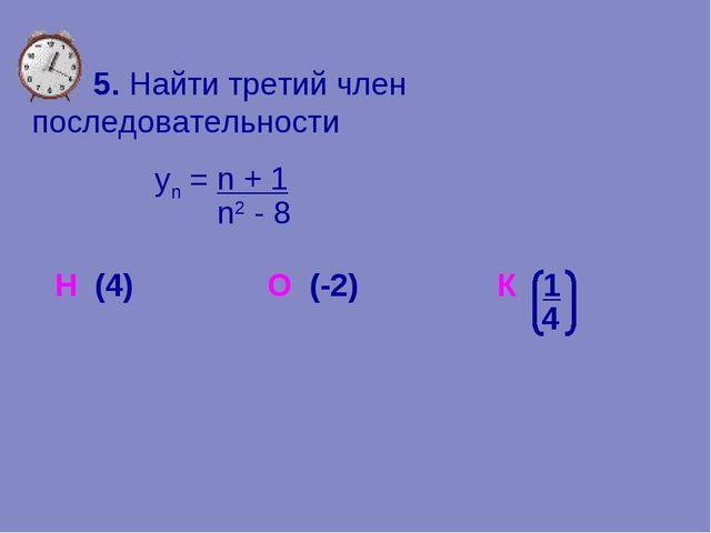 5. Найти третий член последовательности yn = Н (4) О (-2) К 1 n2 - 8 n + 1 4