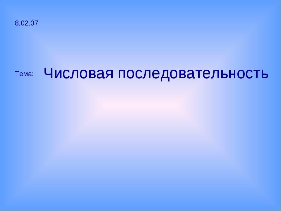Числовая последовательность 8.02.07 Тема: