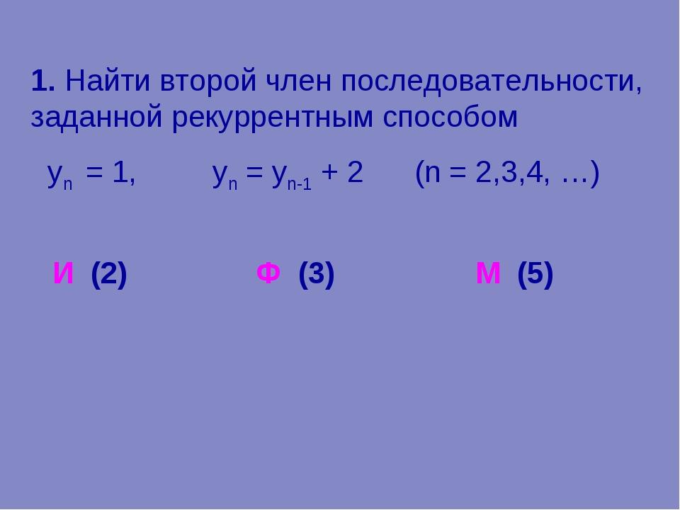 1. Найти второй член последовательности, заданной рекуррентным способом уn =...