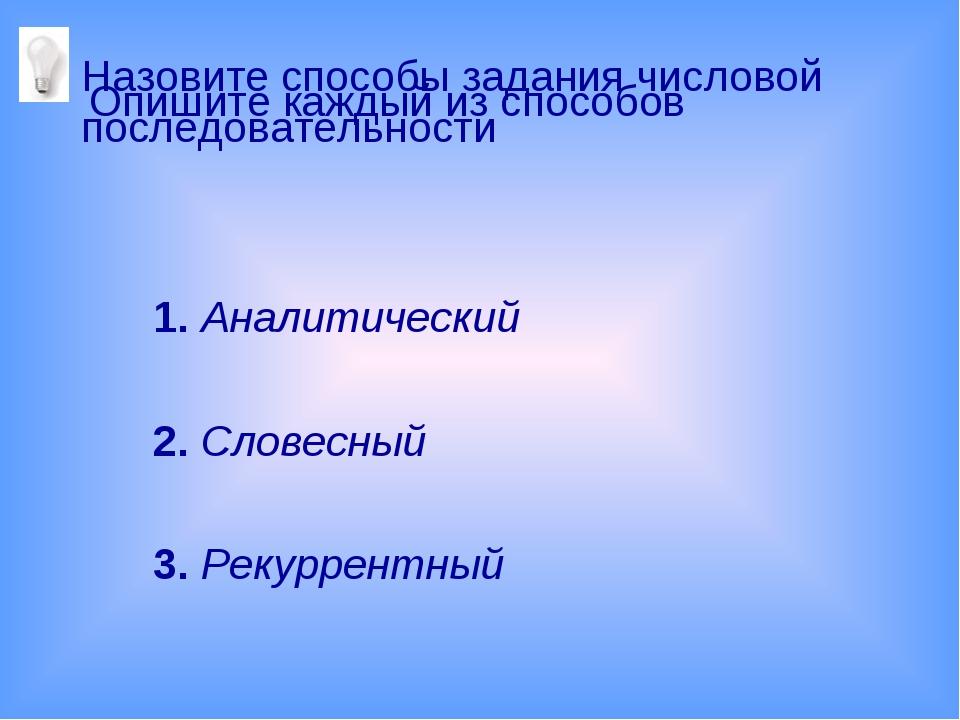 Назовите способы задания числовой последовательности 1. Аналитический 2. Слов...