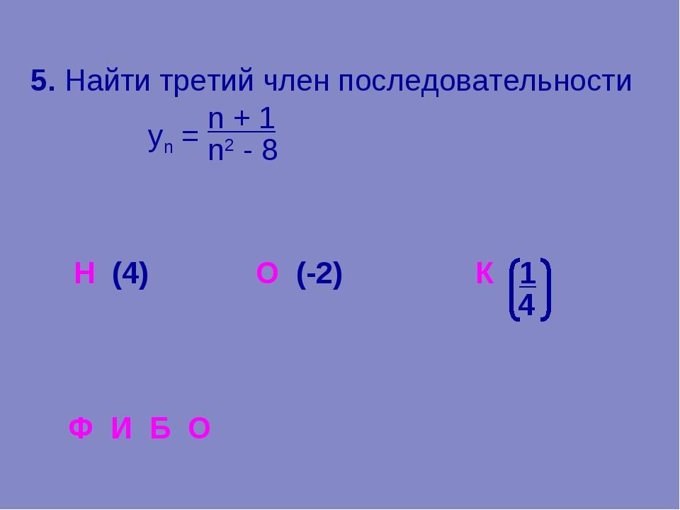 5. Найти третий член последовательности yn = (4) О (-2) К 1 n2 - 8 n + 1 4 Ф...