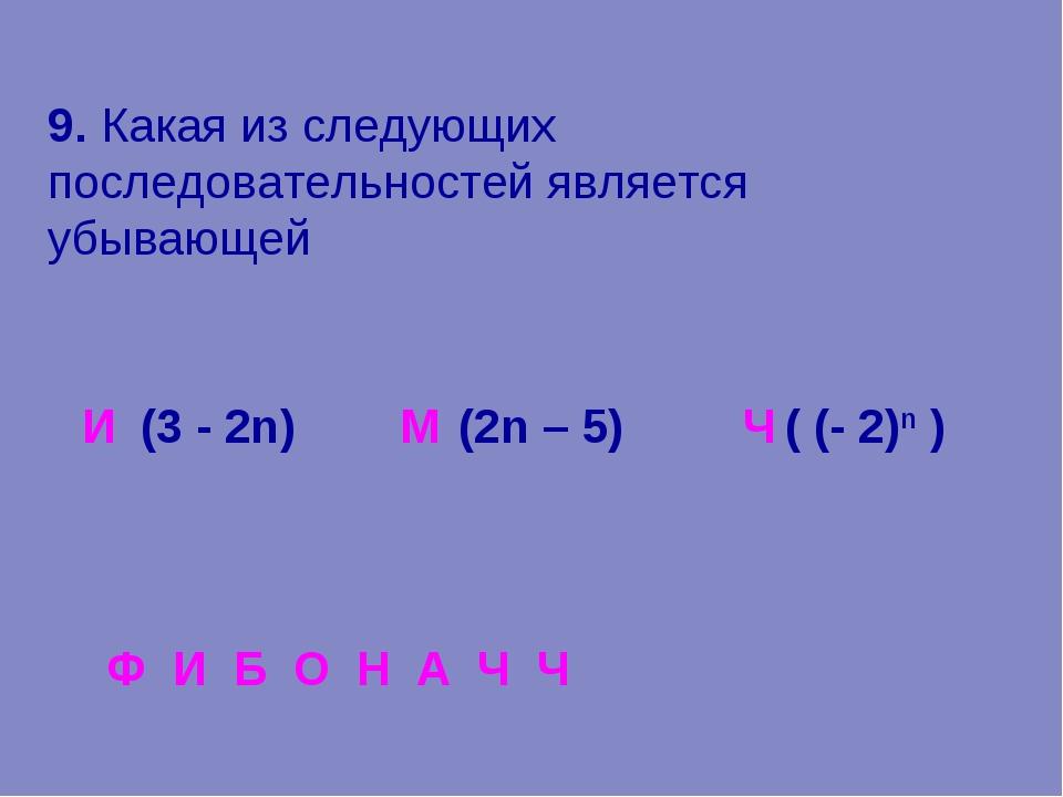 9. Какая из следующих последовательностей является убывающей И М Ч Ф И Б О Н...