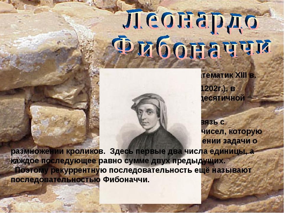 - Это итальянский математик XIII в. Автор «Книги абака» (1202г.), в которой г...