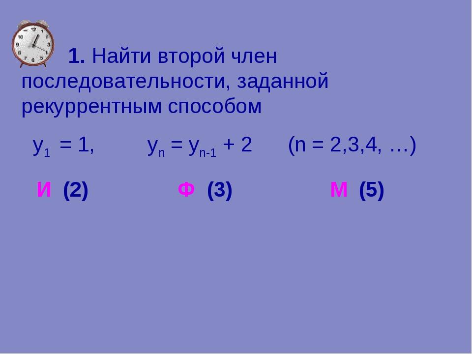 1. Найти второй член последовательности, заданной рекуррентным способом у1 =...