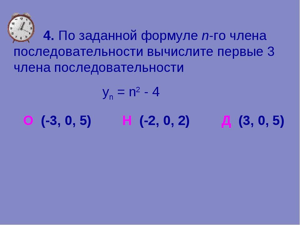 4. По заданной формуле n-го члена последовательности вычислите первые 3 член...