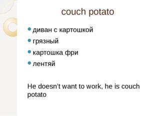 couch potato диван с картошкой грязный картошка фри лентяй He doesn't want to