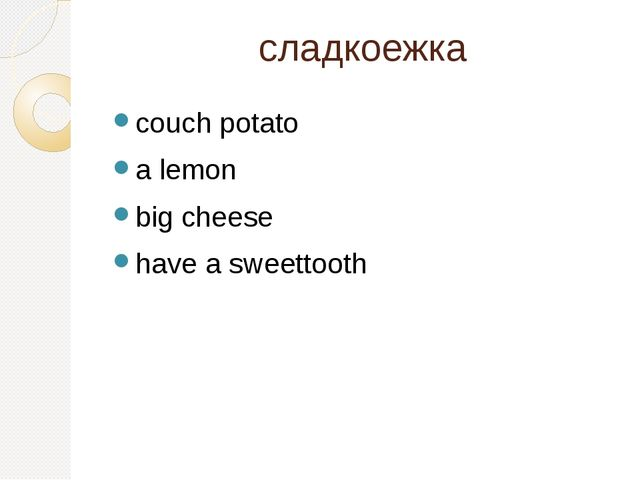 сладкоежка couch potato a lemon big cheese have a sweettooth