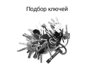 Подбор ключей