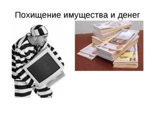 Похищение имущества и денег