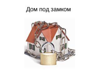 Дом под замком