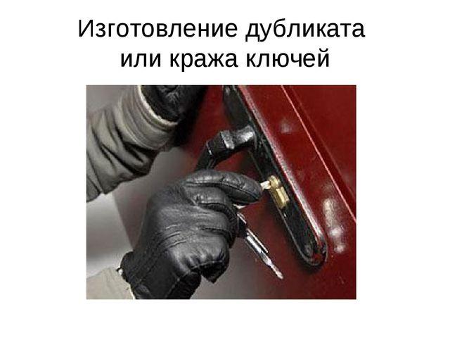 Изготовление дубликата или кража ключей
