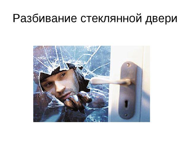 Разбивание стеклянной двери