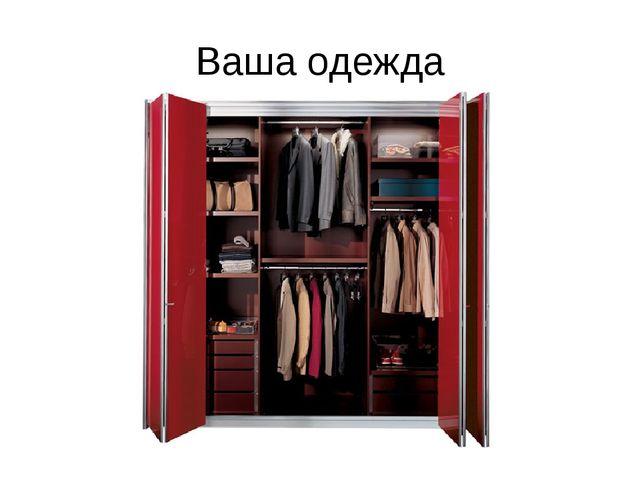 Ваша одежда