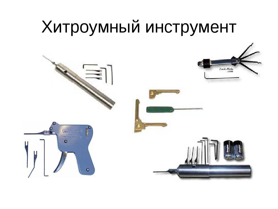Хитроумный инструмент