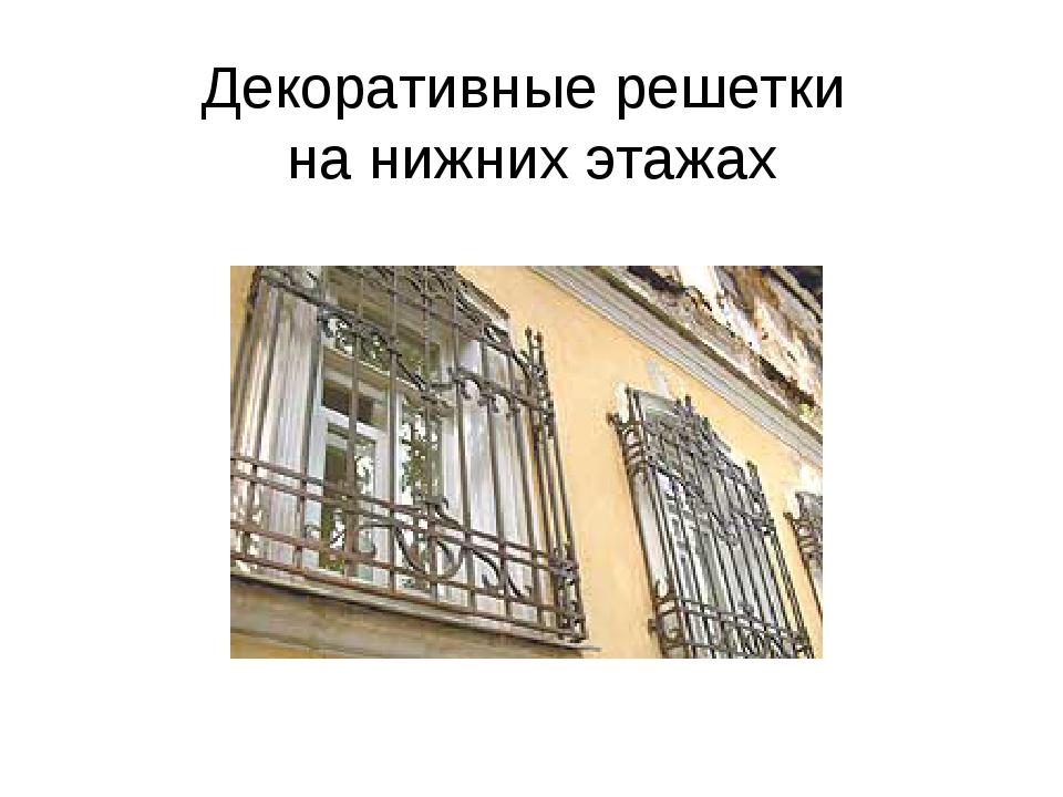 Декоративные решетки на нижних этажах