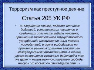 Статья 205 УК РФ «Совершение взрыва, поджога или иных действий, устрашающих н